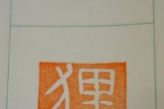 DSC03418_-_SusieTanuki